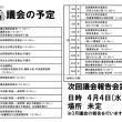2月23日 議員懇談会のお知らせ