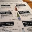 ディナーは、藤塚町のちょんたま食堂!