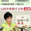 当選のためには、日和見行動も!!