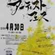 ☆~アーティストフェス~☆登録団体「ワークショップ楽えん」からイベントのお知らせです。