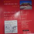 琉球古典音楽野村流保存会関西支部 創立45周年記念公演