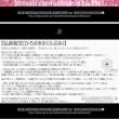 第弐拾四景【「六弁乃桜」本格的始動「弘前桜祭弐零零七」乃詳細】