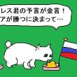 エルタミール美術館の守護神白ネコがW杯開幕戦の勝者を予言…
