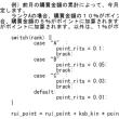 8-4)区分等による処理の変更。