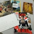 「日経おとなのOFF」1月号特集「絶対見逃せない2019美術展」