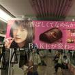 9月11日(月)のつぶやき:本田翼 香ばしくてなめらかに!BAKEが変わった。森永(電車中吊広告)