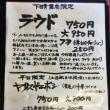 ラーメンショップ下田青葉店で ラウド を食す