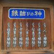 ぶらり足利~歴史探訪(4日目:7月20日)