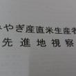 生協、角田、田尻、丸森で農業の研修
