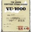VU-1000アワード取得