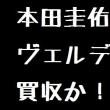 【サッカー】本田圭佑 Jクラブ買収! 東京ヴェルディ買収狙っていた!?