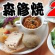 森修焼 大特価20%オフ ヘルシー42周年企画 2018年12月5日まで 展示&予約販売