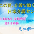 <派遣/介護>埼玉高速鉄道「鳩ヶ谷」駅◎日勤帯のみ◎