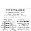 安江 梅子 植物画展