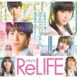 「ReLIFE リライフ」、高校生生活をもう一度楽しんでみる!