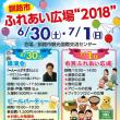 """釧路市ふれあい広場""""2018""""のご案内"""