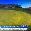 ゴルフ・全米オープン二日目