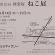 6月13日 神楽坂 猫展