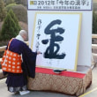 五輪、ノーベル賞…今年の漢字は「金」