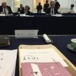 日豊経済圏開発促進協議会 総会