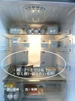 冷蔵庫に食品の定位置を作る-真っ白冷蔵庫