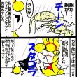 サブちゃんと遊ぼ(トモ編)
