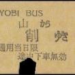 硬券追究0077 両備バスー1