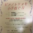 山中美樹子さん コンサート情報 2018/01/04