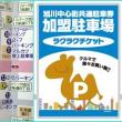 旭川駅前広場駐車場11月から利用可!!
