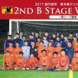 2018年度アルバランシア熊本U-13選手募集。