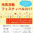 市民活動フェスティバル 2017