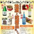 ふるさとの地酒と銘産品まつり~大阪~