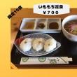 中京テレビ「キャッチ」にて「いももち定食」が紹介されました。