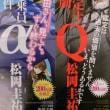 資料室(仮):「松岡圭祐」…2017/9/24アップデート