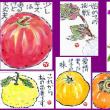 身近な果物と花