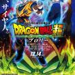 映画「ドラゴンボール超 ブロリー」 日本語字幕上映のご案内