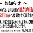 境関温泉 3風呂の日3月2日に変更
