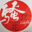 豆乳を凝固した中華スイーツ「豆花」の専門店を日本初出店。