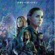 映画 2018-52 アナイアレイション -全滅領域-(2017年製作の映画)