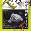 今週末行ける展覧会・イベント【9/16(土)〜9/22(金)】。