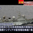 中国軍艦が2度目の入域。 尖閣はただの無人島でもなければ、ナショナリズム的な意地の張り合いの舞台でもない。国民の財産、安全を守り、アジアの自由を守るための、橋頭堡なのだ。