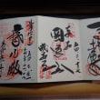 書写山 円教寺