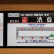 Sトレイン乗車記お盆編1!!