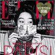 『ELLE japon(エル・ジャポン) 』10月号
