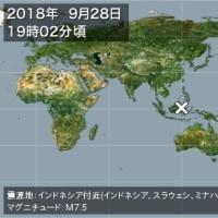 インドネシア付近でM7.5の地震発生