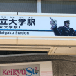 京急「蒲田」駅 かぁまたたたたーっ駅