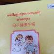 タイ語版 日本の母子手帳