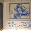 ディズニー・アート展《いのちを吹き込む魔法》@日本科学未来館