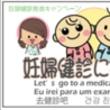 妊婦健診推進キャンペーンをスタートしました。
