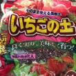 ★甘い「イチゴ」を家庭栽培。4月には美味しく実るでしょうか?